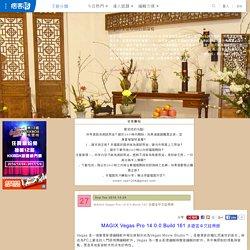 MAGIX Vegas Pro 14.0.0 Build 161 多語言中文註冊版 @ cpe1208的部落格