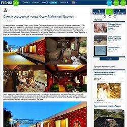 Самый роскошный поезд Индии Maharajas' Express(29 фото