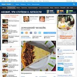 Домашний чизкейк - пошаговый рецепт с фото - как приготовить - ингредиенты, состав, время приготовления - Леди Mail.Ru