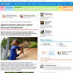 Девятилетняя девочка строит дома для бездомных - Новости - Дети Mail.Ru