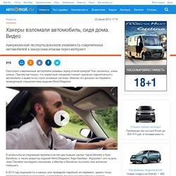 Хакеры взломали автомобиль, сидя дома. Видео - автоновости - Авто Mail.Ru