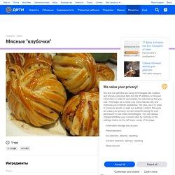 Мясные клубочки - рецепт с фото - как приготовить - ингредиенты, состав, время приготовления - Дети Mail.ru