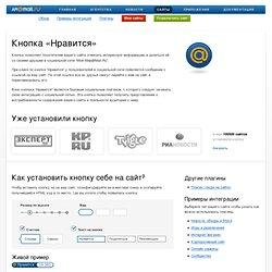 Кнопки «Нравится» и «Класс!» - Mail.Ru API
