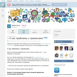 У нас проблемы с промисами / Блог компании Mail.Ru Group