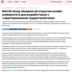 Mail.Ru Group объявила об открытии онлайн-университета для разработчиков с «гарантированным трудоустройством»