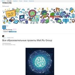 Все образовательные проекты Mail.Ru Group / Блог компании Mail.Ru Group