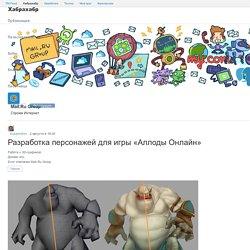 Разработка персонажей для игры «Аллоды Онлайн» / Блог компании Mail.Ru Group