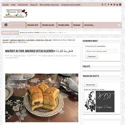 Makrout/Makroud au four: gateau Algerien مقروط الكوشة amour de cuisine