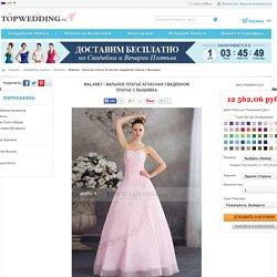 Malaney - Бальное платье Атласная свадебном платье с Вышивка