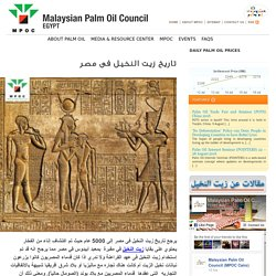 تاريخ زيت النخيل فى مصر « Malaysian Palm Oil Council (MPOC) : Official Website Egypt