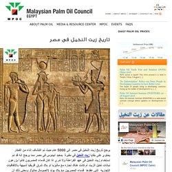 تاريخ زيت النخيل فى مصر « Malaysian Palm Oil Council (MPOC) : Official Website Egypt