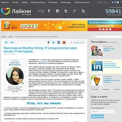 Приложение Mamba Hiring: IT-специалистов надо искать IT-методами