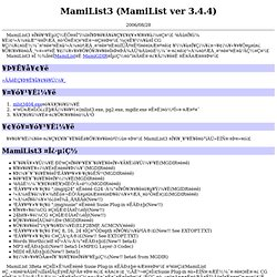MamiList3