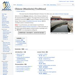 Chinese (Mandarin)/Traditional - Wikibooks, open books for an open world