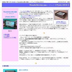 Mandelbrot集合描画ハードウエア [Pyxis 2010]
