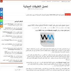تحميل تطبيق ماجيك واي فاي Mandic magiC لاختراق شبكات WIFI اندرويد