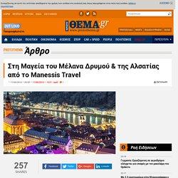 Στη Μαγεία του Μέλανα Δρυμού & της Αλσατίας από το Manessis Travel