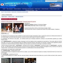 Ambassade du Japon au Maroc - Culture et Education - Manifestations culturelles passées