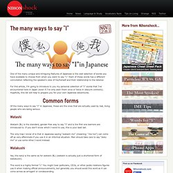 "The many ways to say ""I"" in Japanese 