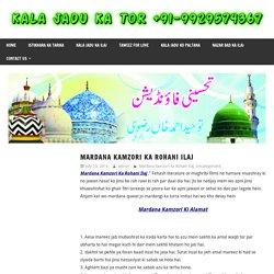 Mardana Kamzori Ka Rohani Ilaj