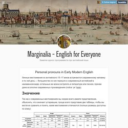Marginalia – English for Everyone