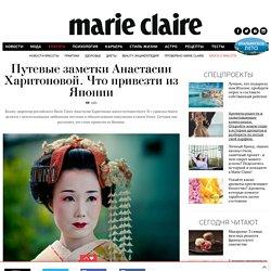 Путевые заметки Анастасии Харитоновой. Что привезти из Японии