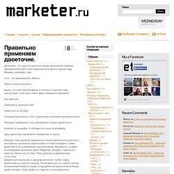 » Правильно применяем двоеточие. Marketer.ru