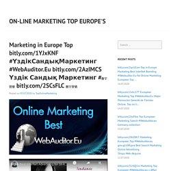 Marketing in Europe Top bitly.com/1YJxKNF #ҮздікСандықМаркетинг #WebAuditor.Eu bitly.com/2AzIMCS Үздік Сандық Маркетинг #数字营销 bitly.com/2SCsFLC 数字营销