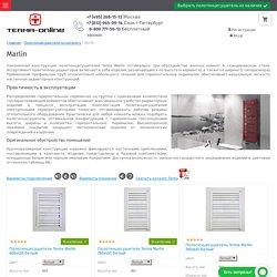 Полотенцесушители электрические в ванную Marlin – продажа белых полотенцесушителей Марлин торговой марки Terma