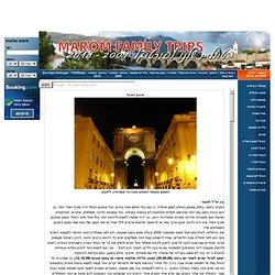 Marom Family Trips - תכנון הטיול לפורטוגל