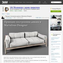 Принцип построения дивана в Marvelous Designer