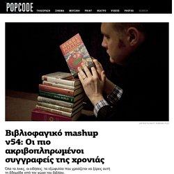 Βιβλιοφαγικό mashup v54: Οι πιο ακριβοπληρωμένοι συγγραφείς της χρονιάς - POPCODE