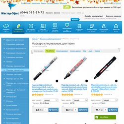 Маркеры для ткани купить в Киеве по низкой цене на Masteroffice.com.ua