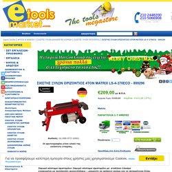 ΣΧΙΣΤΗΣ ΞΥΛΩΝ ΟΡΙΖΟΝΤΙΟΣ 4ΤΟΝ MATRIX LS-4-370ECO - 899296 e-toolsmarket.com