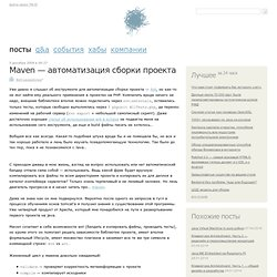 Maven — автоматизация сборки проекта