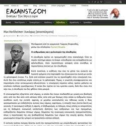 Max Horkheimer: Λυκόφως (αποσπάσματα)