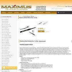 Maximus Black Widow 24L/ 3-15g