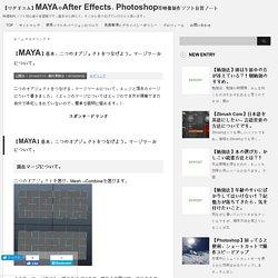 【ワタオユム】MAYAやAfter Effects、Photoshop等映像制作ソフト自習ノート