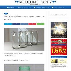 MAYA arnoldでガラスのマテリアル設定をする方法を詳しく記事にしました