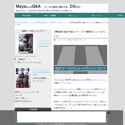 【Maya】頂点の結合(マージ)の便利なショートカットキー: Maya初心者Q&A ~よくある疑問と解決方法、CG学習~