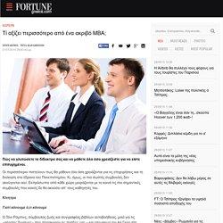Τί αξίζει περισσότερο από ένα ακριβό MBA; - ΚΑΡΙΕΡΑ