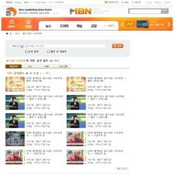 열린세상 열린방송 MBN