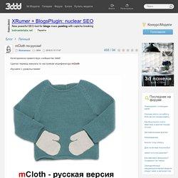 mCloth по-русски!