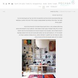 MECASA מעצבים קירות - MECASA מיקאסה
