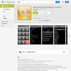 Mechanical Engineering Toolbox - Google Play Android 應用程式