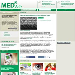MEDdaily — новости медицины и медицинских технологий. Комментарии специалистов. Архив материалов.