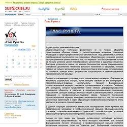 Глас Рунета (media.vox
