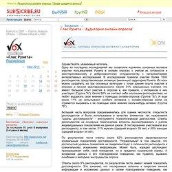 Глас Рунета - 'Аудитория онлайн опросов' (media.vox