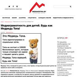 Медиаграмотность для детей. Будь как Медведь Топа!