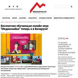 """Бесплатная обучающая онлайн-игра """"Медиазнайка"""" теперь и в Беларуси!"""